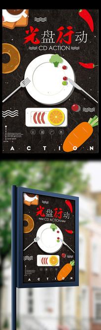 中国风光盘行动宣传海报