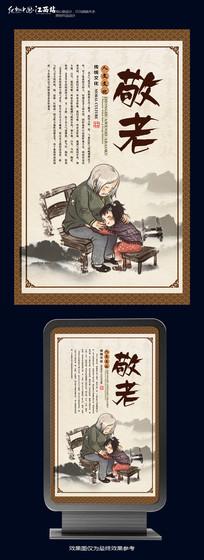 中国风敬老展板设计