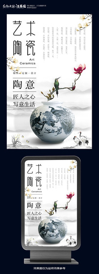中国风陶瓷艺术海报