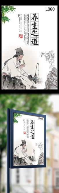 中国风中医养生之道海报
