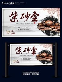 中国风紫砂壶宣传海报