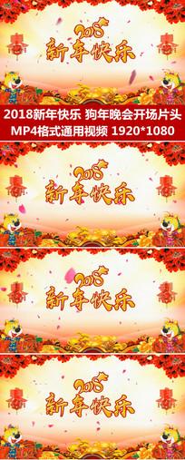 2018新年快乐狗年晚会片头视频