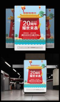 20周年蓝红系喜庆海报