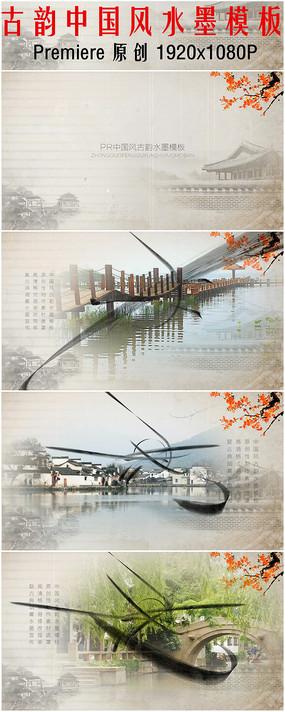 PR中国风水墨视频片头模板