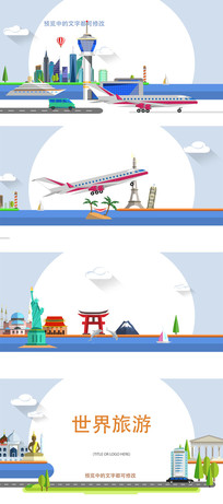 ae卡通旅游动画片头模