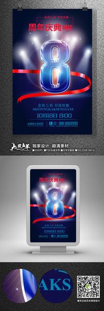 炫彩8周年庆促销海报