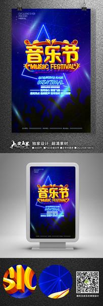 炫彩音乐节宣传海报