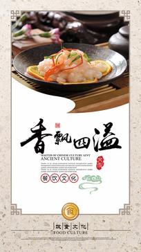 餐饮文化宣传展板挂画设计