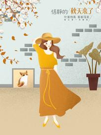 插画秋天来了手绘海报