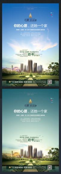 创意公园派房地产宣传海报