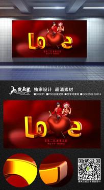 创意立体love婚礼海报
