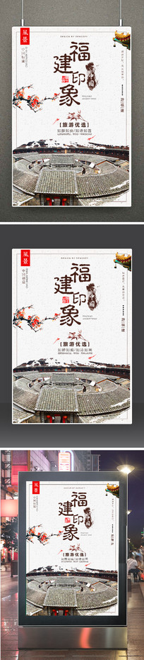 创意中国风福建旅游海报设计