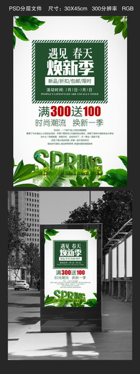 春季焕新促销宣传海报