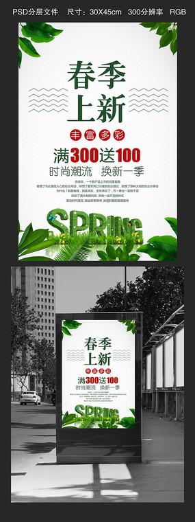 春季上新促销宣传海报