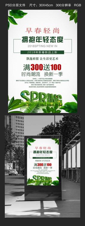 春季新品上新促销宣传海报