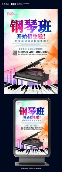 大气钢琴班招生海报设计