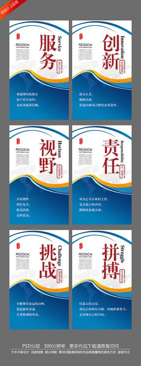 大气蓝色励志企业文化展板