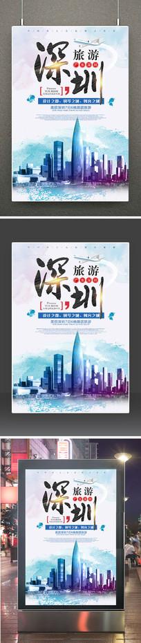 大气深圳旅游宣传海报