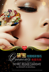 大气珠宝海报