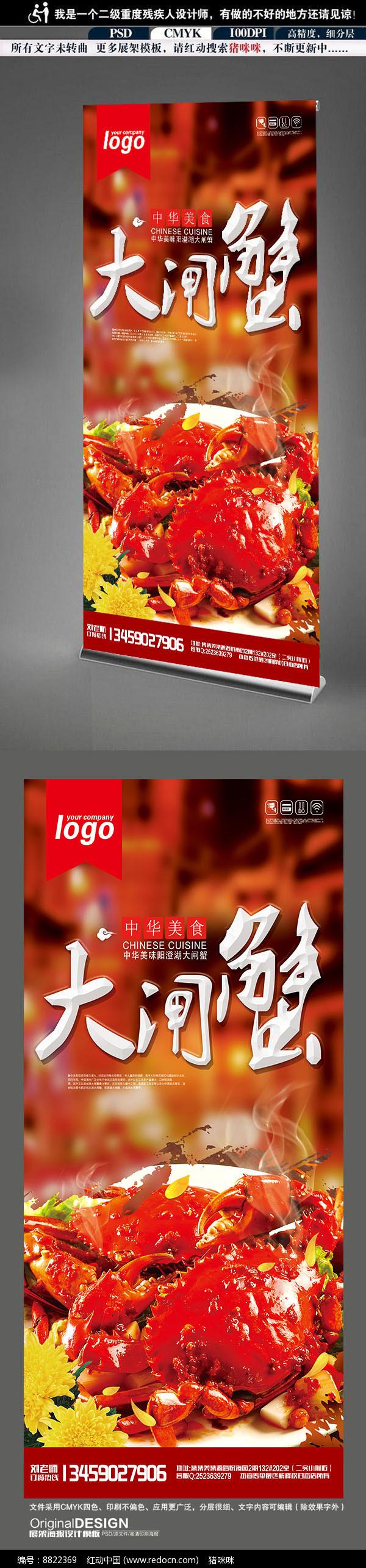 大闸蟹餐饮宣传促销易拉宝图片