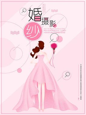 粉色婚纱摄影手绘海报