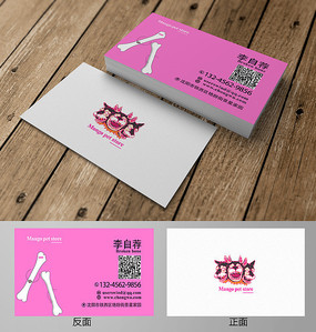 粉色时尚宠物名片