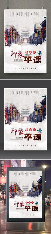 古城之平遥文化旅游海报设计