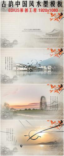 古韵ED中国风水墨视频模板