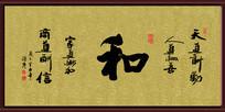 和字祝福语书法毛笔字装饰画