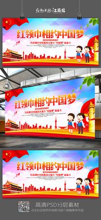 红领巾相约中国梦宣传海报