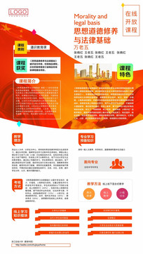 红色企业展板宣传设计
