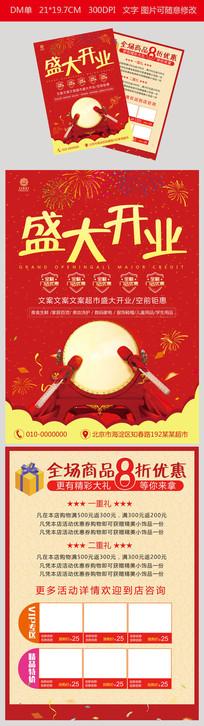 红色盛大开业促销宣传单