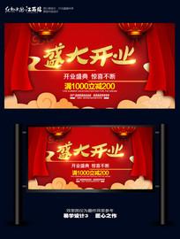 红色喜庆盛大开业促销海报