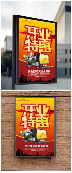 家电数码开业特惠海报