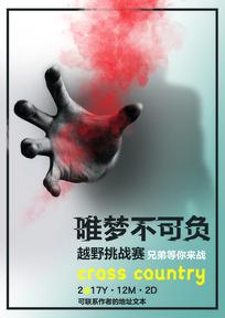 简约模糊风宣传海报设计