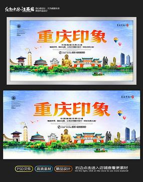 简约重庆印象旅游海报