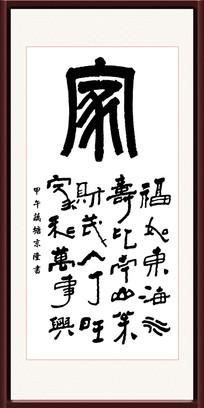 家字书法毛笔字祝福语装饰画