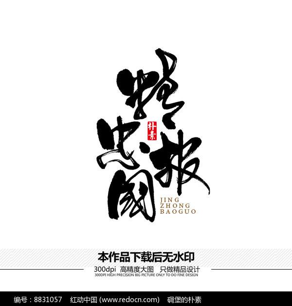 精忠报国矢量书法字体图片