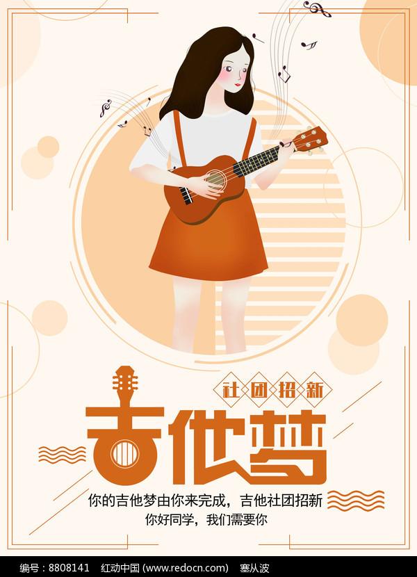 吉他社团招新手绘海报