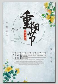 九九重阳 重阳节大气海报
