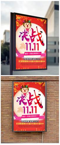 决战双11促销海报图片