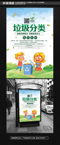 垃圾分类爱护环境公益海报
