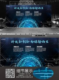 蓝色科技深浅层次感觉圆形空间背景板