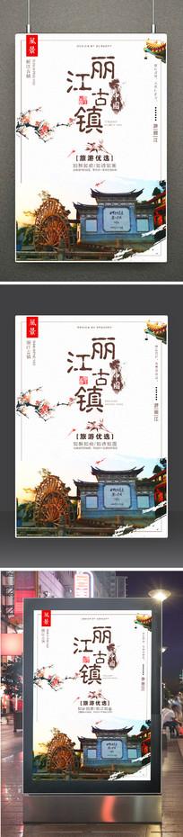 丽江古城印象旅游海报设计