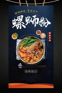 螺蛳粉快餐店活动海报