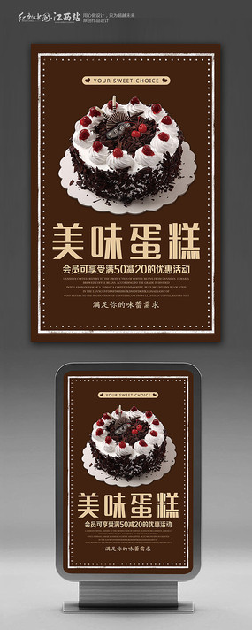 美味蛋糕蛋糕店海报设计