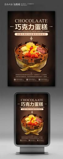 美味巧克力蛋糕宣传海报