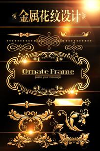 欧式金属花纹边框相框素材