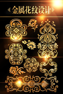 欧式金属花纹素材