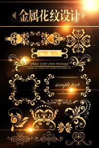 欧式金属花纹相框素材